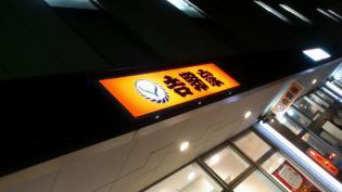 吉野家、牛丼(並)2013年1