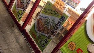 松屋、照りマヨチキン定食(2013年3月14日(木)15時~発売) 1