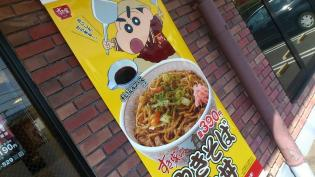すき家、期間限定発売やきそば牛丼(ミニ)2