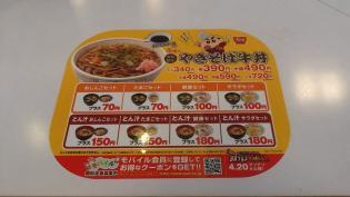 すき家、期間限定発売やきそば牛丼(ミニ)4