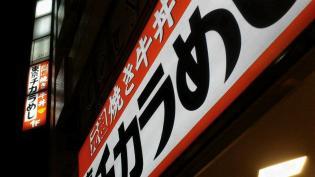 東京チカラめし、Bigエビフライ定食1