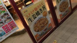 松屋、生姜焼き丼(並)(発売日2013年4月15日(月)1