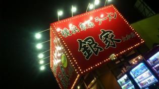 銀家大和店でラーメン味濃いめ1