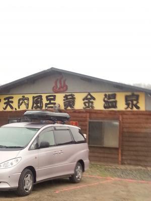 rankoshi onsen1-1