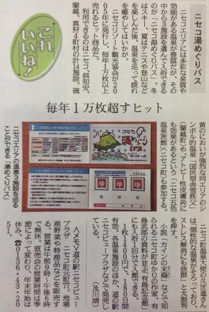 niseko onsen1-3