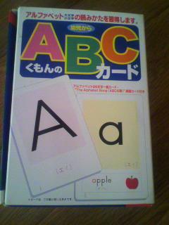 くもんのABCカード
