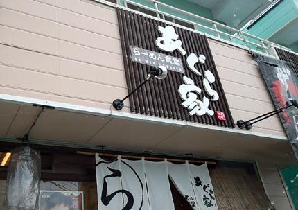 aguraya2013062100.jpg