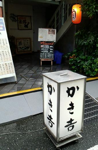 kakiyoshi2013052900.jpg