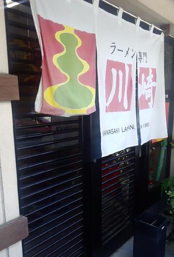 kawasaki2013092000.jpg