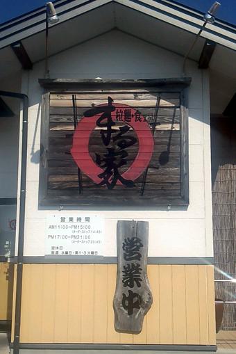 maruya201310140.jpg