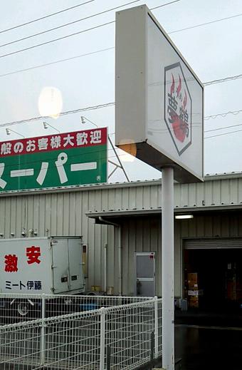mukaku201303130.jpg