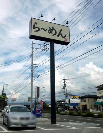 nankawasaki201306290.jpg