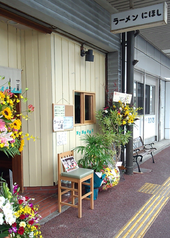 nihoshi0.jpg
