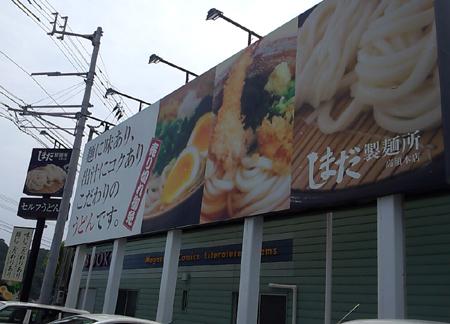 shimada201308300.jpg