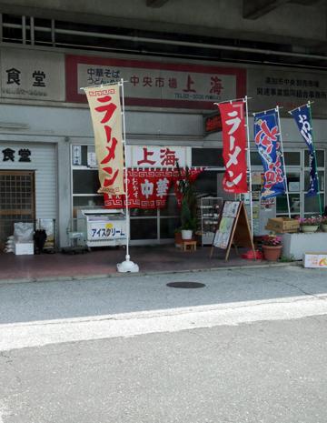 syanhai201307190.jpg