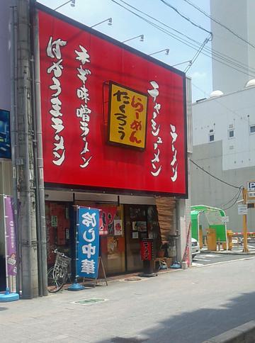 takuro201307120.jpg