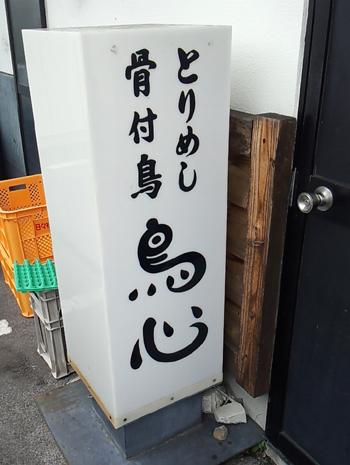 torishin201310070.jpg