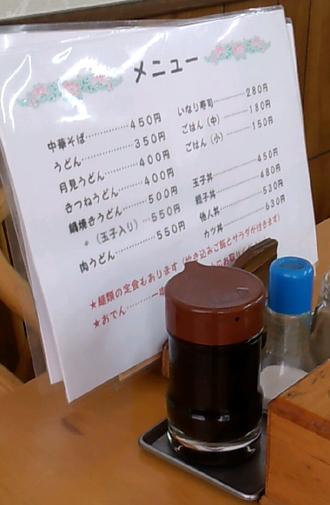 yachiyo2013052200.jpg