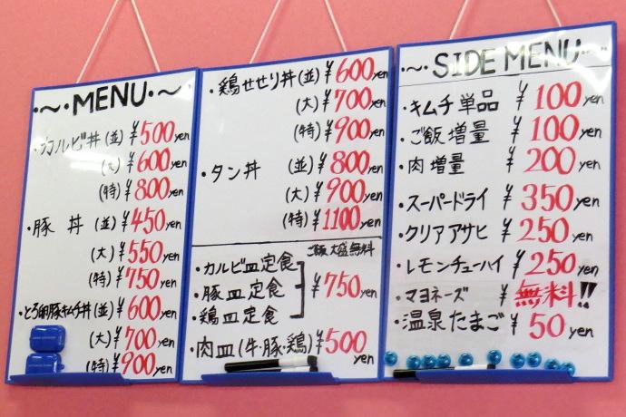 カルビ丼5
