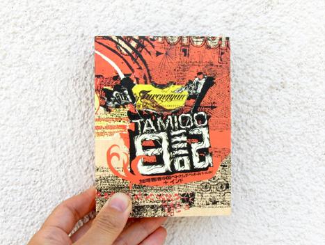 tamioo 12