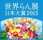 世界らん展日本大賞2013(公式バナー)