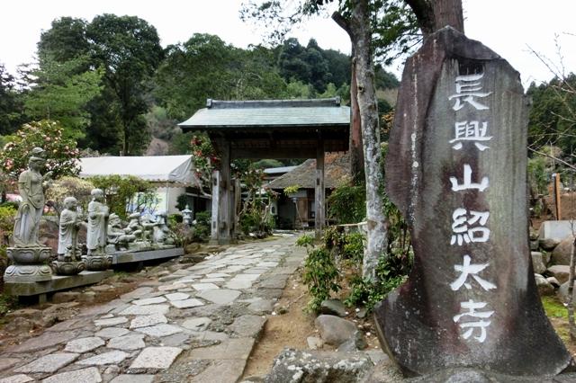 長興山紹太寺