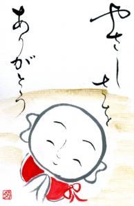 絵手紙 お地蔵さん123