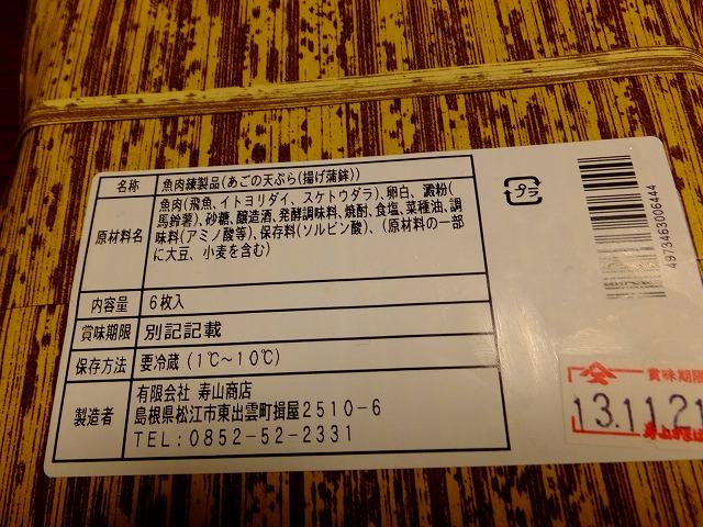 DSCF0002_20131017112135b7e.jpg