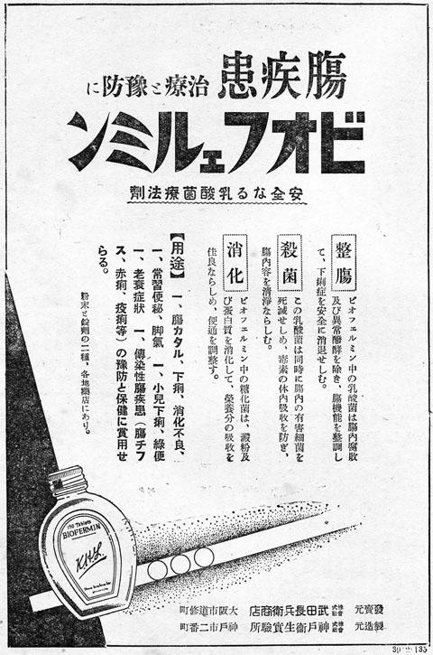 ビオフェルミン1940apr