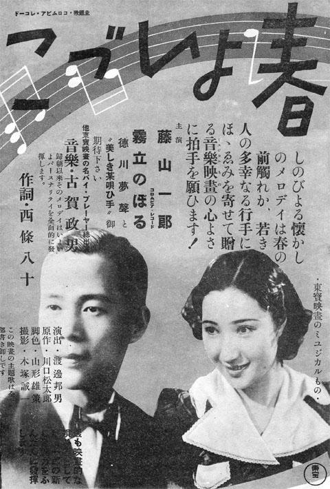 春よいづこ1940mar