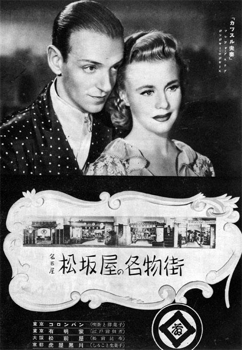 アステア&ロジャース1940apr