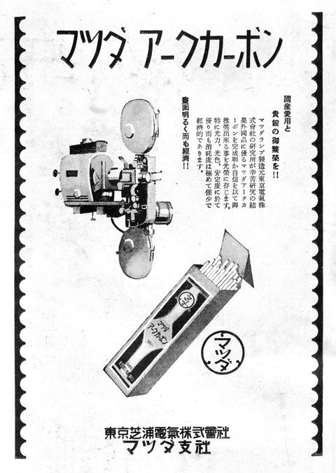 マツダアークカーボン1939oct
