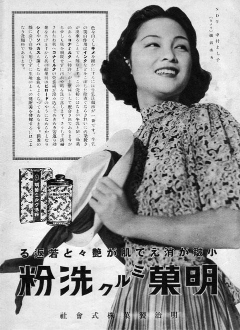 明菓ミルク洗粉1939oct