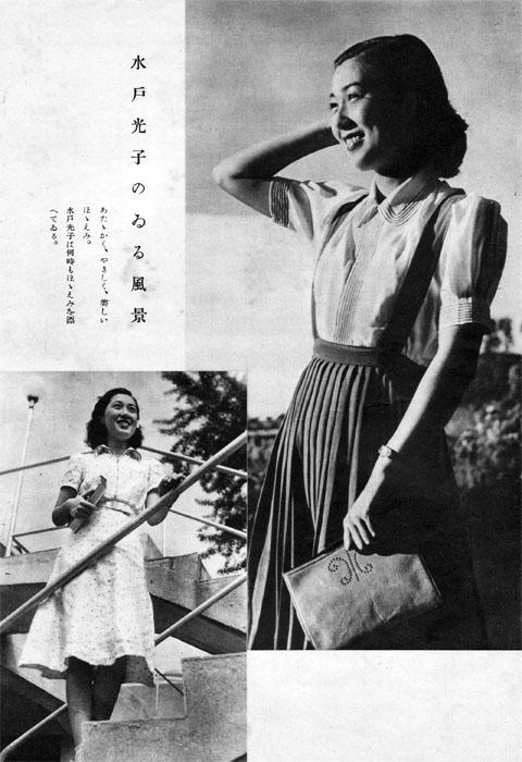 水戸光子1939oct
