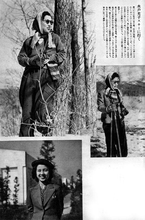 水戸光子スキーに行く1940mar