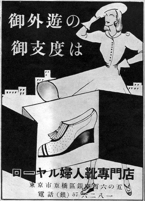 ローヤル婦人靴専門店1939oct
