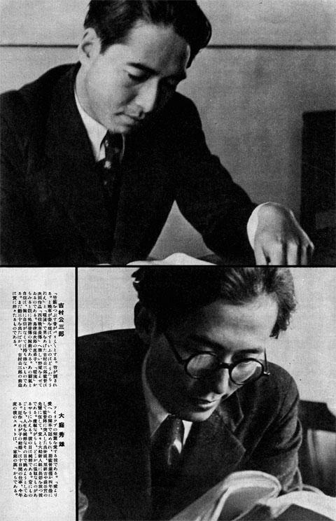 吉村公三郎・大庭秀雄1940mar