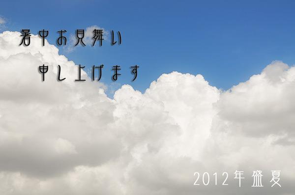 20120801_1.jpg