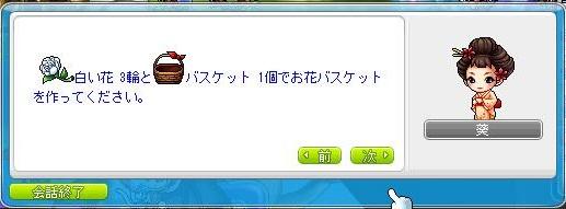 Maple130410_184700 - コピー