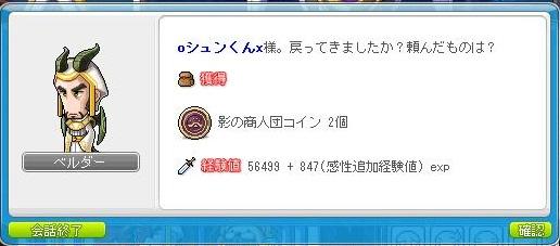 Maple130429_085045.jpg