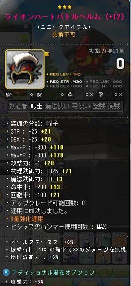 Maple130907_081246.jpg