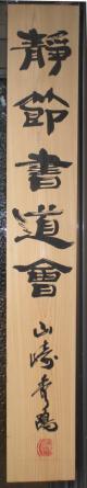 髱咏ッ€譖ク驕謎シ夂恚譚ソ+005_convert_20121015164040