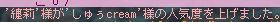 やられた^p^w