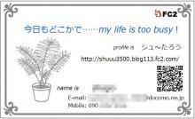 120806-1新名刺