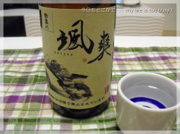 121111-2鈴鹿酒3