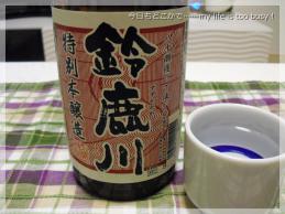 121111-2鈴鹿酒2