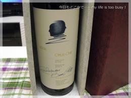 121111-3上級ワイン