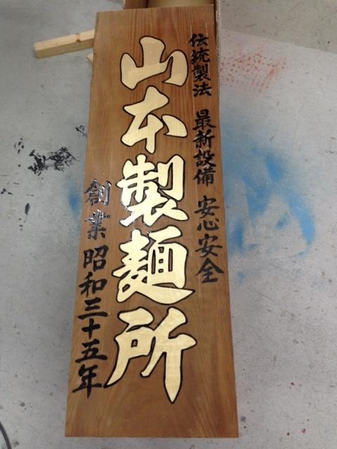 山本製麺木札
