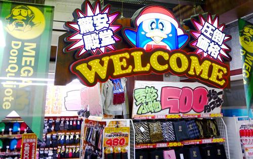 MEGAドンキ春日井店02