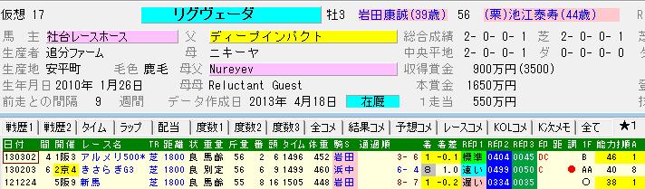SnapCrab_NoName_2013-5-2_21-36-54_No-00.png
